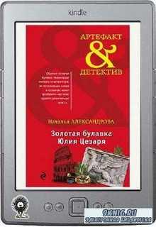 Александрова Наталья - Золотая булавка Юлия Цезаря