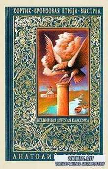 Анатолий Рыбаков - Собрание сочинений (17 книг) (2013)