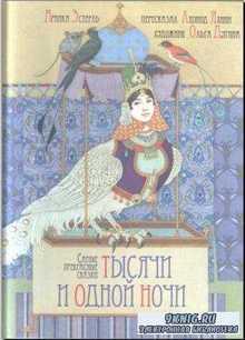 Шедевры книжной иллюстрации - детям! (21 книга) (2010-2012)