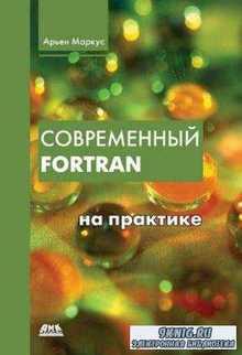 Маркус А. - Современный Fortran на практике (2015)