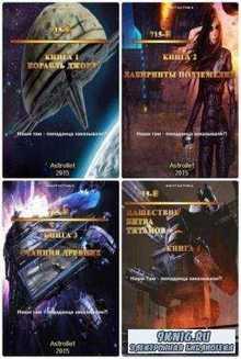 Евгений Хван - «715-й» (9 книг) (2015-2017)