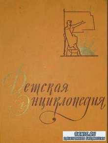 Детская энциклопедия (10 томов) (1958-1962)
