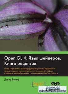 Дэвид Вольф - OpenGL 4. Язык шейдеров. Книга рецептов (2013)
