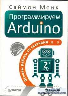 Саймон Монк - Программируем Ардуино (Основы работы со скетчамми) 2-е изд. ( ...
