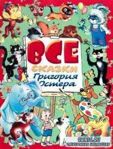 Григорий Остер - Собрание сочинений (25 книг) (1979-2011)