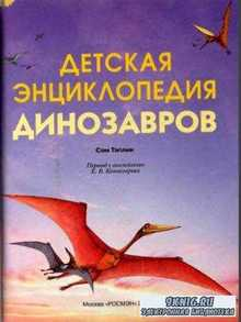 Сэм Тэплин - Детская энциклопедия динозавров (2007)