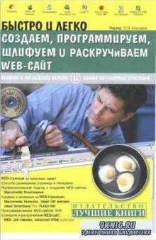 Ю. М. Алексеев - Быстро и легко создаем, программируем, шлифуем и раскручиваем Web-сайт (2006)