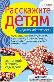 Расскажите детям (13 книг) (2007-2013)