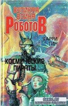 Гарри Тин - Великая война роботов (4 книги) (1996)
