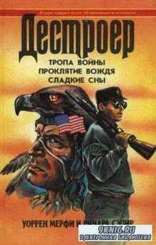 Уоррен Мерфи, Ричард Сэпир - Тропа войны. Проклятие вождя. Сладкие сны (1995)