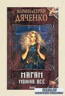 """""""Нить времен"""" (59 книг) (1999-2003)"""