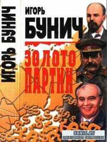 Бунич И. - Золото партии (1999)