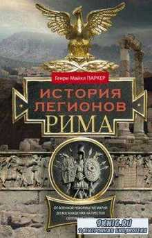 Паркер Г. М. - История легионов Рима. От военной реформы Гая Мария до восхождения на престол Септимия Севера (2017)