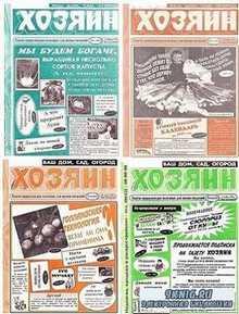 Архив газеты Хозяин за 1999 год