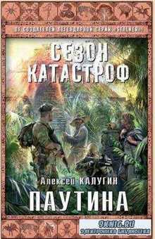 Сезон Катастроф (15 книг) (2013-2015)