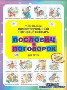 Станислав Зигуненко - Уникальный иллюстрированный толковый словарь пословиц и поговорок для детей (2010)