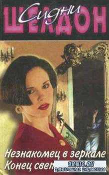 Незнакомец в зеркале. Конец света (1996)