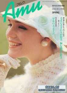 Amu 1991 Spring