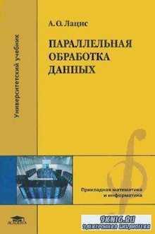 Лацис А.О. - Параллельная обработка данных (2010)