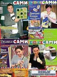 Архив журнала Делаем сами за 2010