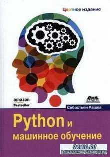 Рашка С. - Python и машинное обучение (2017)
