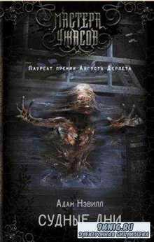 Мастера ужасов (3 книги) (2017)