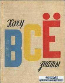 Иван Депман - Собрание сочинений (15 книг) (1954-1989)