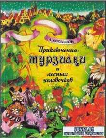 Анна Хвольсон - Приключения Мурзилки и лесных человечков (4 книги) (1913 -  ...