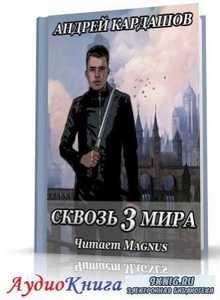 Кардашов Андрей - Сквозь 3 мира (АудиоКнига)