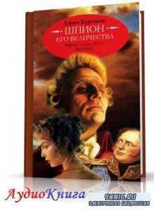 Курганов Ефим - Шпион его величества, или 1812 год. Том 1: Апрель-июль. Вил ...