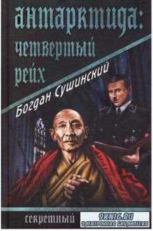 Богдан Сушинский - Антарктида: Четвертый рейх (2008)