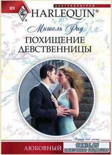 Мишель Рид - Собрание сочинений (14 книг) (1988-2017)