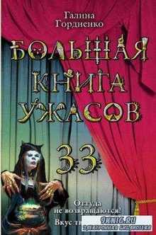 Большая книга ужасов (85 книги) (2008-2017)