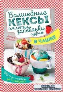 Зоряна Ивченко - Волшебные кексы, омлеты, запеканки, суфле в чашке. Вкусные ...