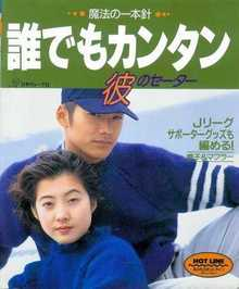 Shougongfang Bianzhi Zuxin Maoyi NV5038 1993