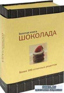 Барди К., Петерсен К. - Золотая книга шоколада (2011)