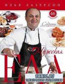 Лазерсон И. И. - Мужская еда. Секреты кухни для сильных духом. 46 лучших блюд на все случаи жизни (2013)