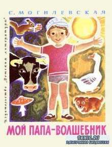 Могилевская С.А. - Мой папа волшебник (1975)