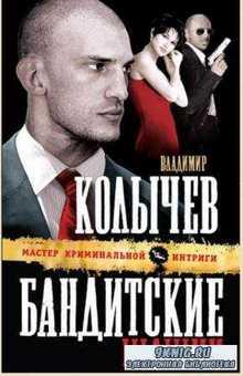 Владимир Колычев - Собрание сочинений (185 книг) (1999-2017)