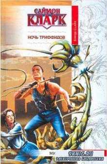 Мировая фантастика (9 книг) (2003)