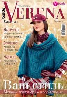 Verena №4 2017