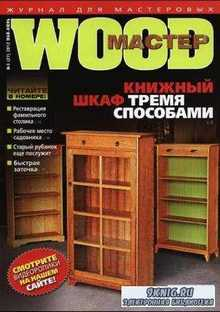 Wood Мастер №3 (27) (май-июнь /  2012)