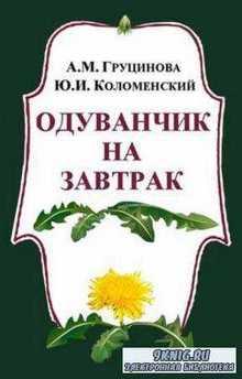 Груцинова А.М., Коломенский Ю.И. - Одуванчик на завтрак. Деликатесы из трав и плодов (1991)
