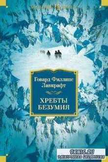 Говард Филлипс Лавкрафт - Хребты Безумия (2016)