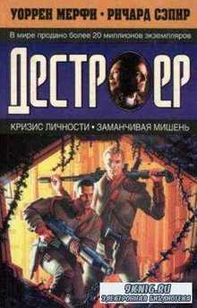 Уоррен Мерфи, Ричард Сэпир - Кризис личности. Заманчивая мишень (1998)