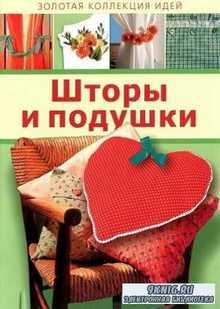 Денисова Л.Ф. - Золотая коллекция идей. Шторы и подушки
