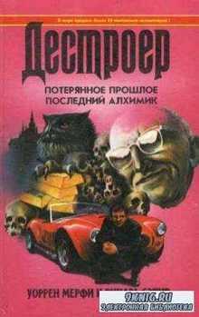 Уоррен Мерфи, Ричард Сэпир - Потерянное прошлое. Последний алхимик (1996)