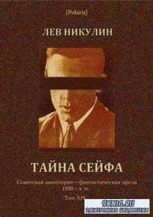 Лев Вениаминович Никулин - Тайна сейфа (Продавцы тайн) (2017)