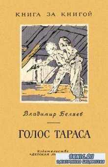 Беляев В.П. - Голос Тараса (1969)