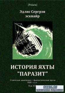 Эдлис Сергрэв эсквайр (Борис Матвеевич Лапин) - История яхты «Паразит» (2017)